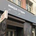 Имидж-студия Татьяны Пяткиной, Услуги в сфере красоты в Центральном районе