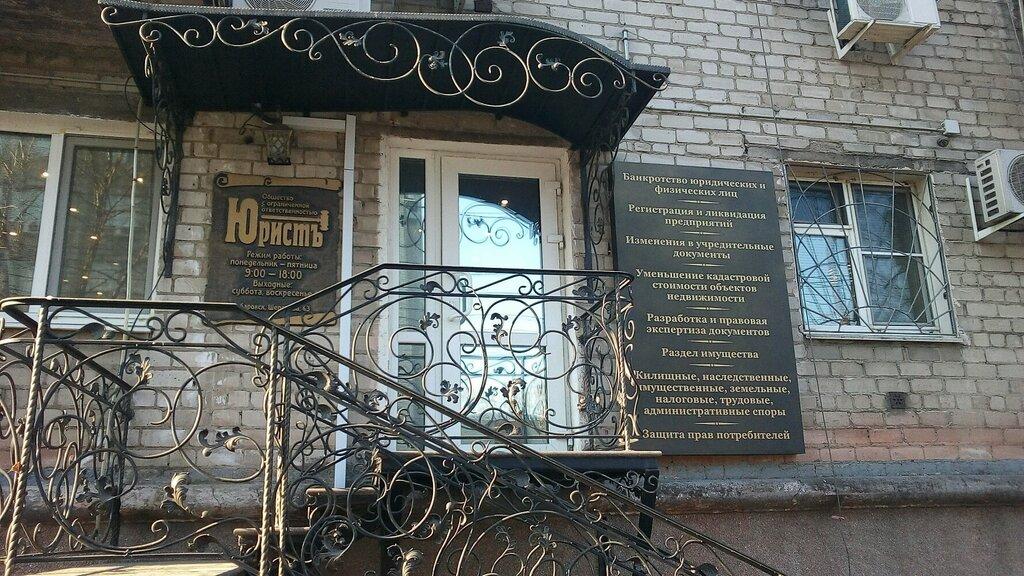 земельный юрист хабаровск