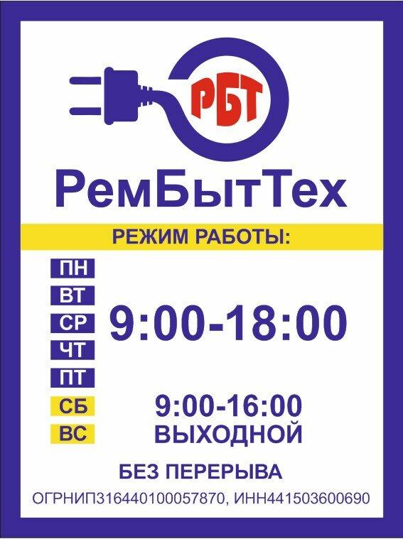 ремонт бытовой техники — РемБытТех — Кострома, фото №1
