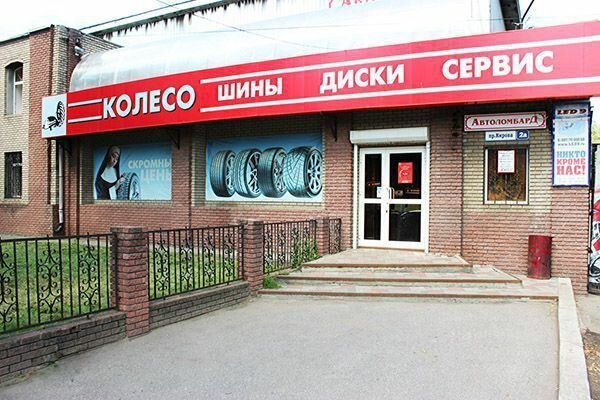 tire fitting and repair — Koleso — Nizhny Novgorod, photo 1