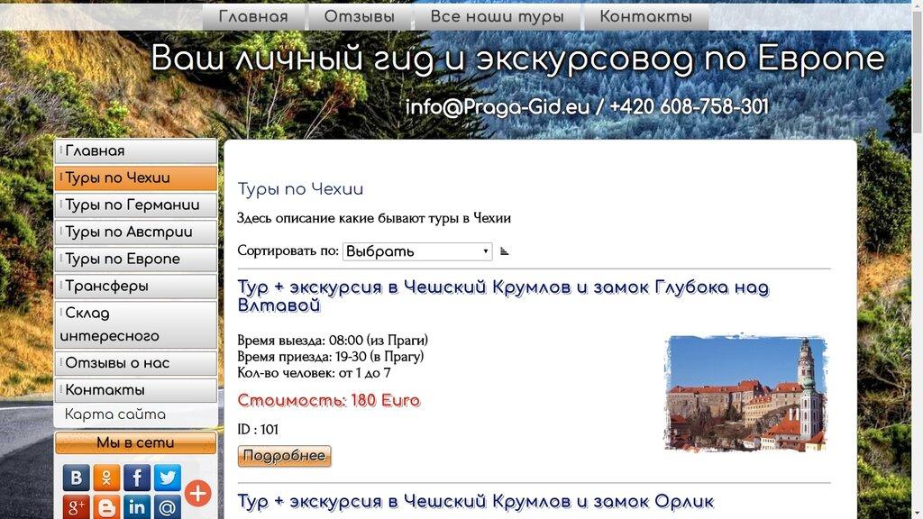PR-агентство — Создание и продвижение сайтов в Европе — Среднечешский край, фото №1
