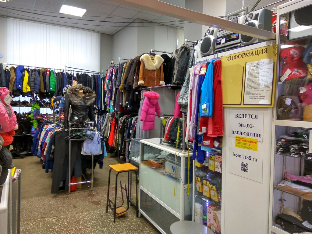 Комиссионный Магазин Детской Одежды Пермь