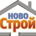 НовоСтрой, Строительство домов и коттеджей в Городском округе Томск