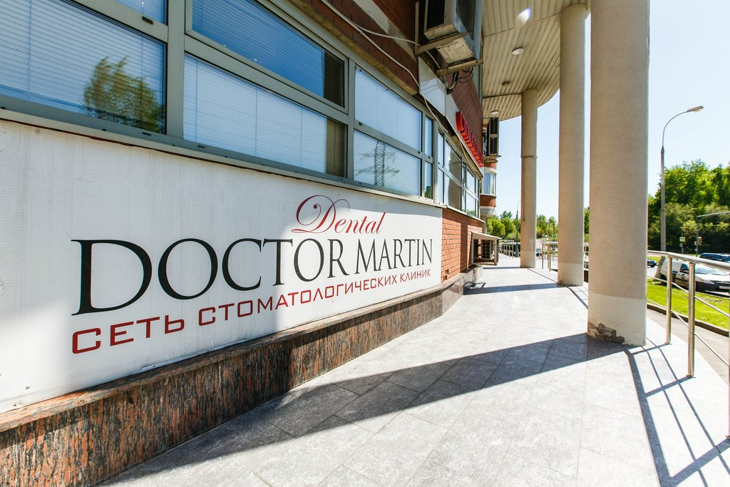 стоматологическая клиника — Доктор Мартин — Москва, фото №2