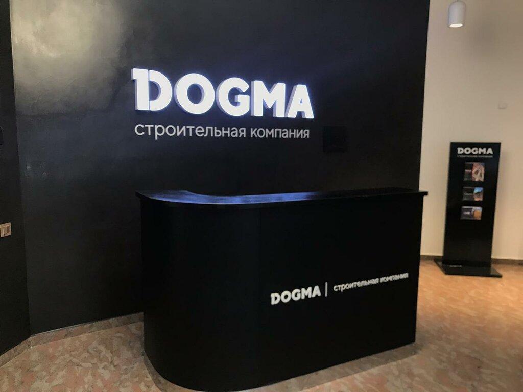 строительная компания — Dogma — Краснодар, фото №1