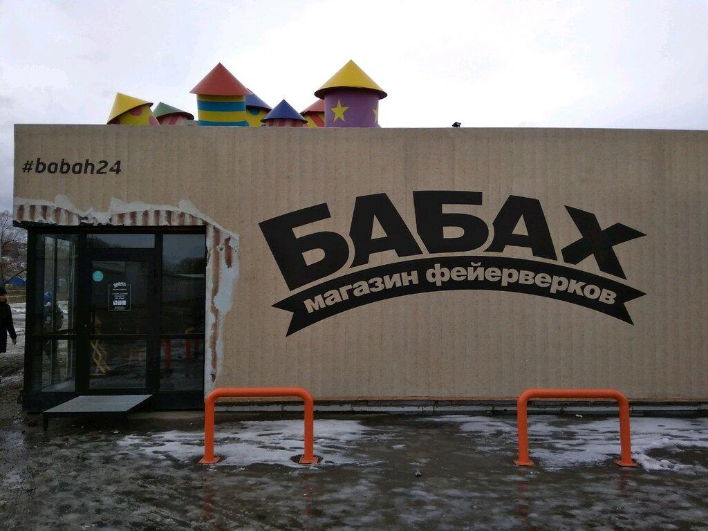 Магазин Фейерверков Красноярск