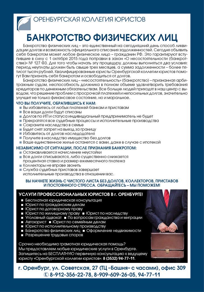 юристы по банкротству физических лиц оренбург
