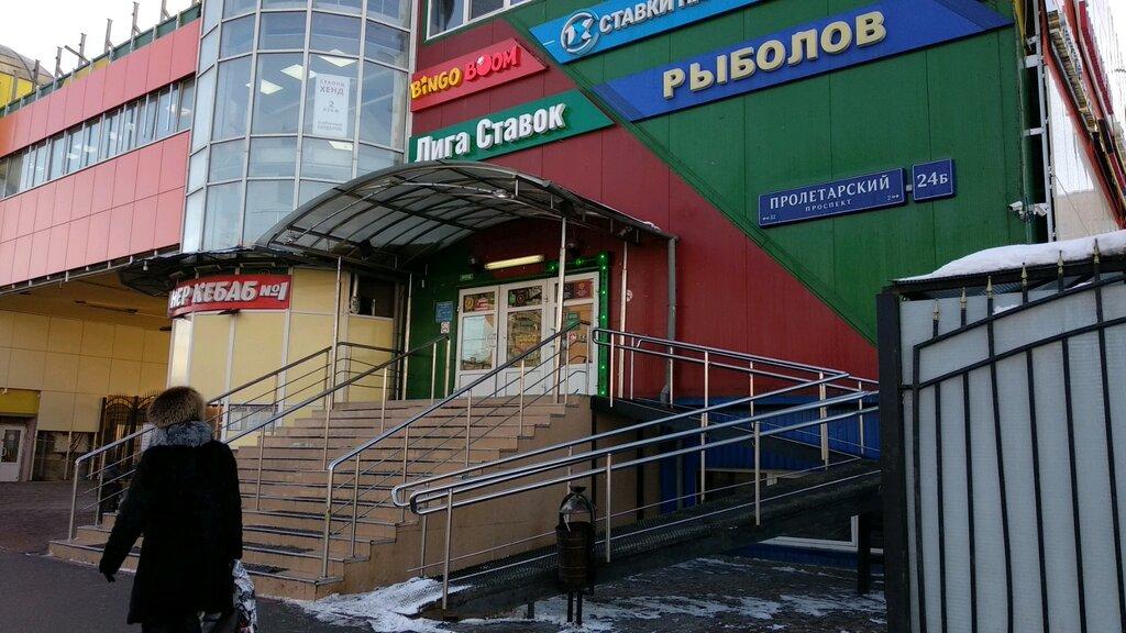 контора метро каширская букмекерская