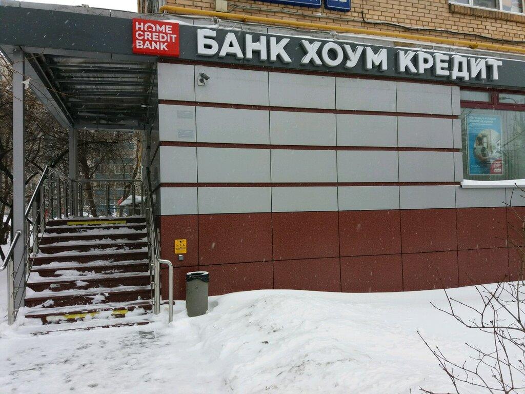 банк хоум кредит адреса в москве рядом