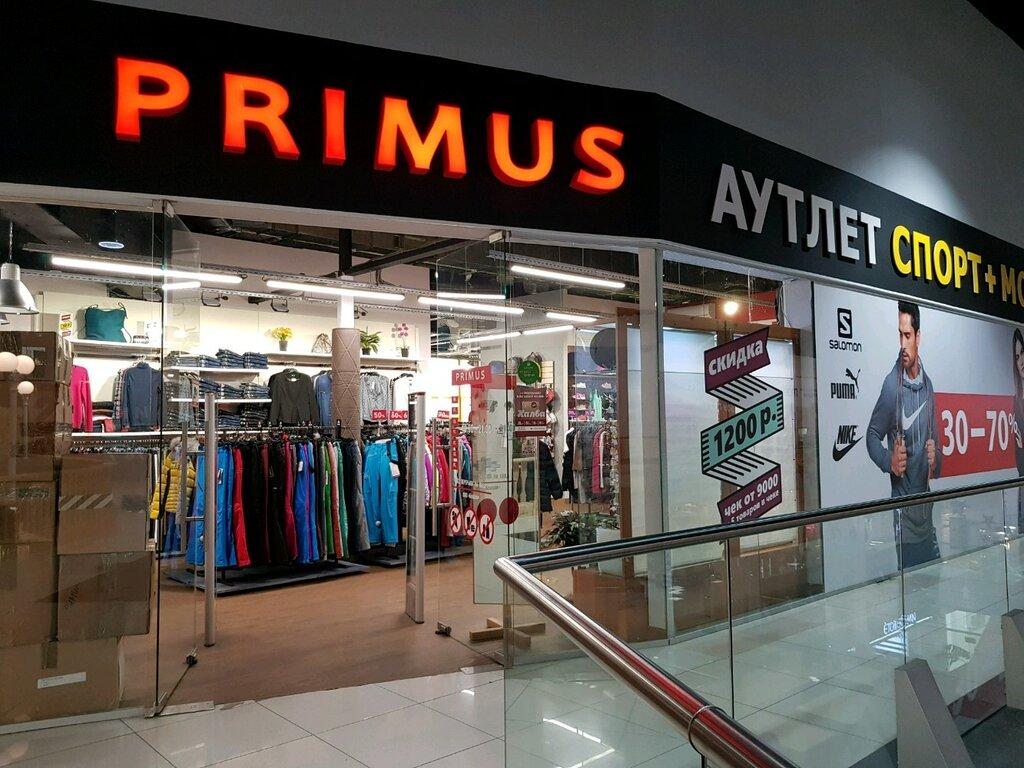 Магазин Примус Кемерово Каталог Товаров
