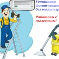 Техника комфорта, Ремонт и установка кондиционеров в Саратове