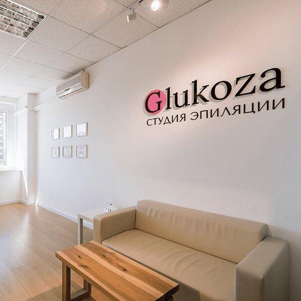 салон красоты — Салон Депиляции Glukoza — Москва, фото №1