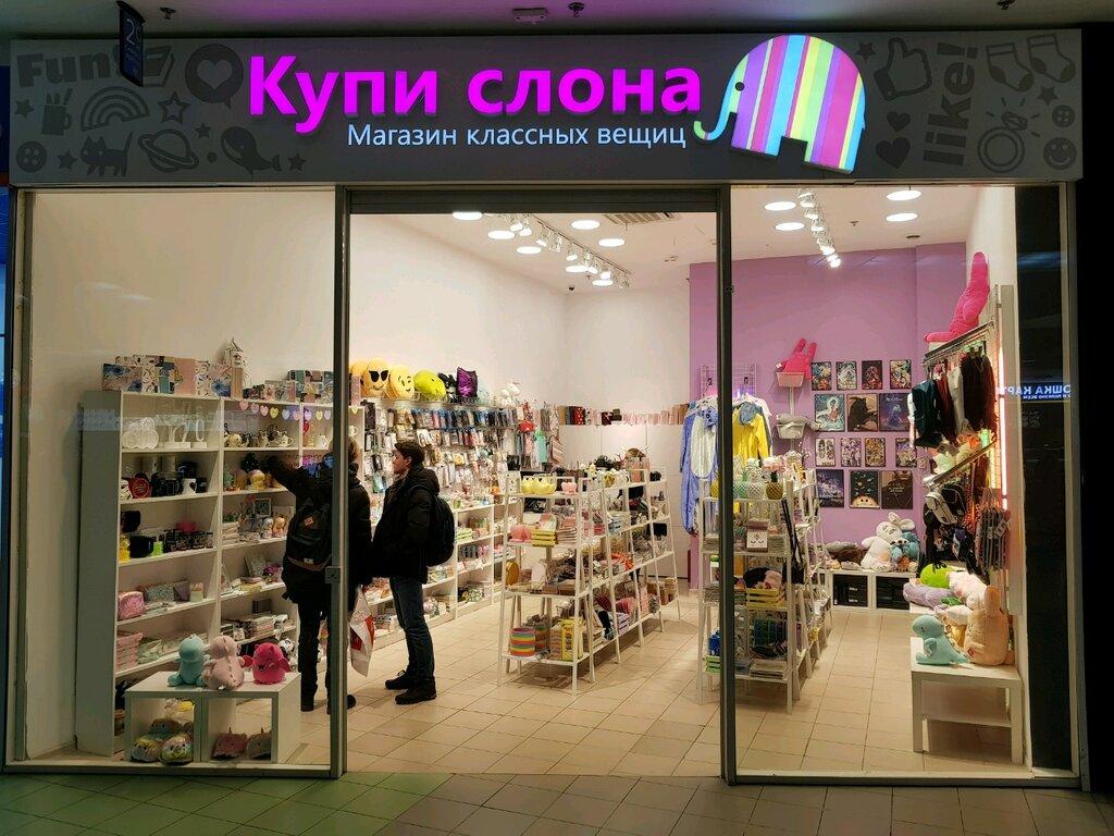 Магазин Слон В Москве Адрес