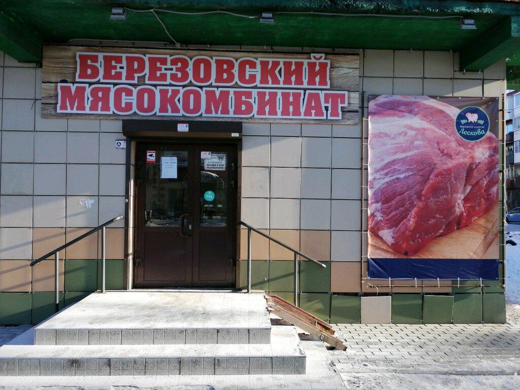 Березовский Магазин Минск