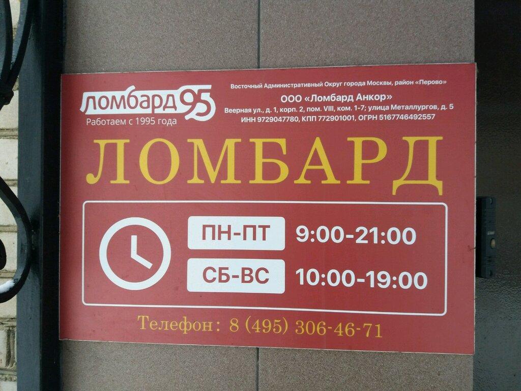 Ломбард в москве вао автоломбард 1 в нижнем тагиле