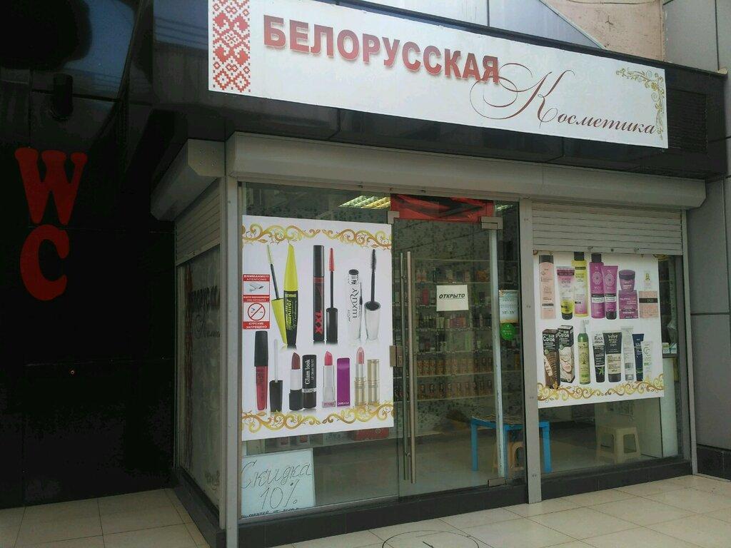 Купить белорусскую косметику в сочи косметика холи ленд купить в украине
