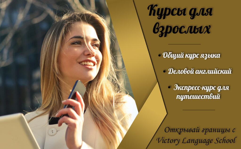 курсы иностранных языков — Victory Language School — Минск, фото №1
