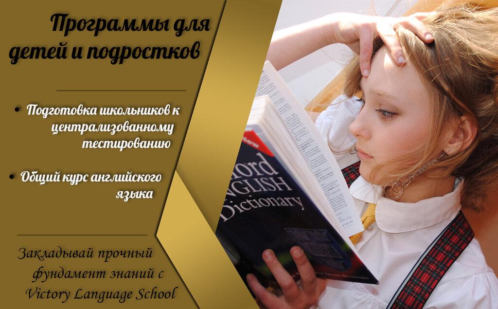 курсы иностранных языков — Victory Language School — Минск, фото №2