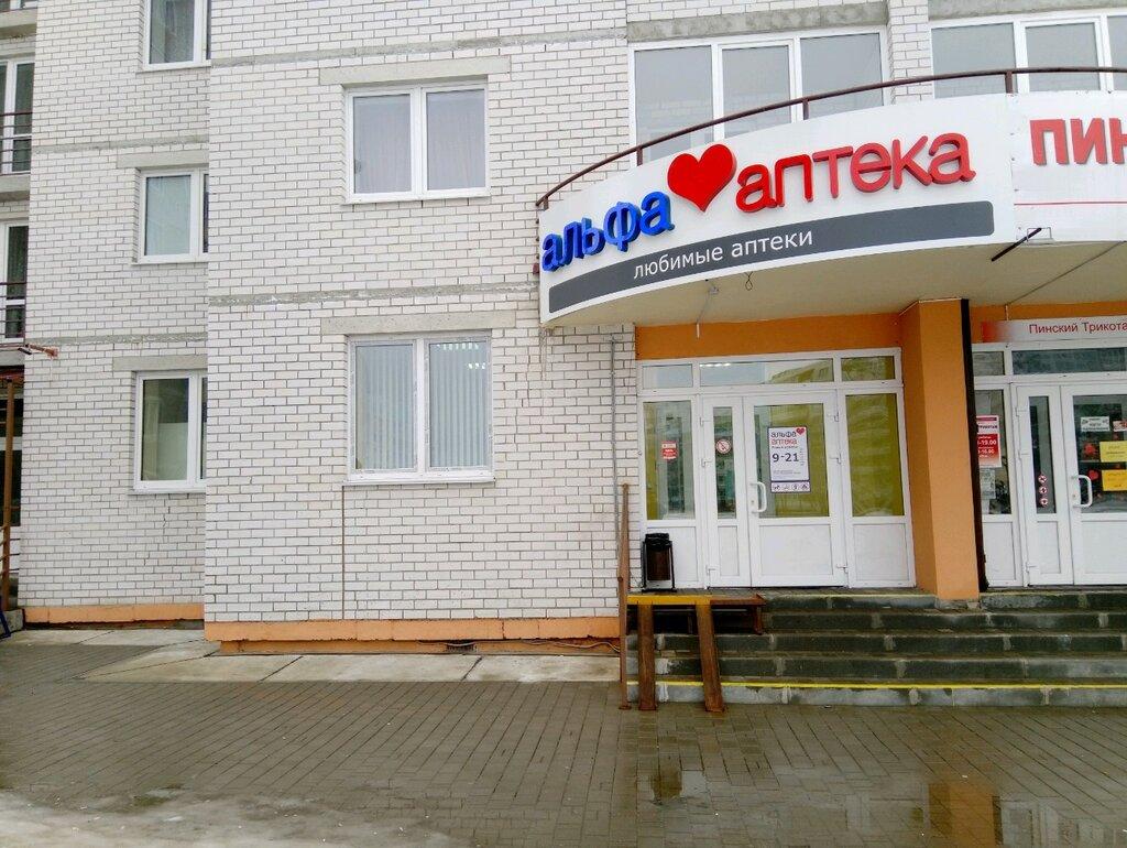 аптека — Альфа-аптека — Могилёв, фото №2