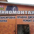Тип-Топ, Ремонт авто в Горно-Алтайске