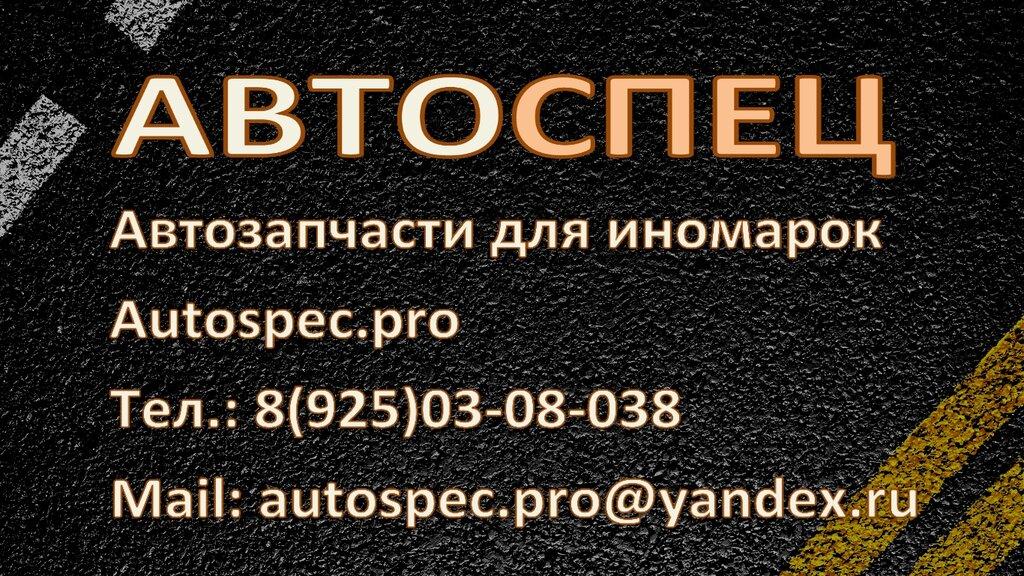 магазин автозапчастей и автотоваров — Автоспец — Москва, фото №1
