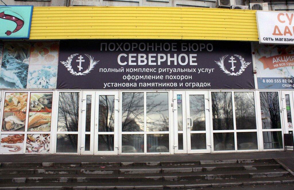 ритуальные услуги — Похоронное бюро Северное — Ростов-на-Дону, фото №1