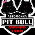 Pit Bull, Уборка и помощь по хозяйству в Городском округе Глазов