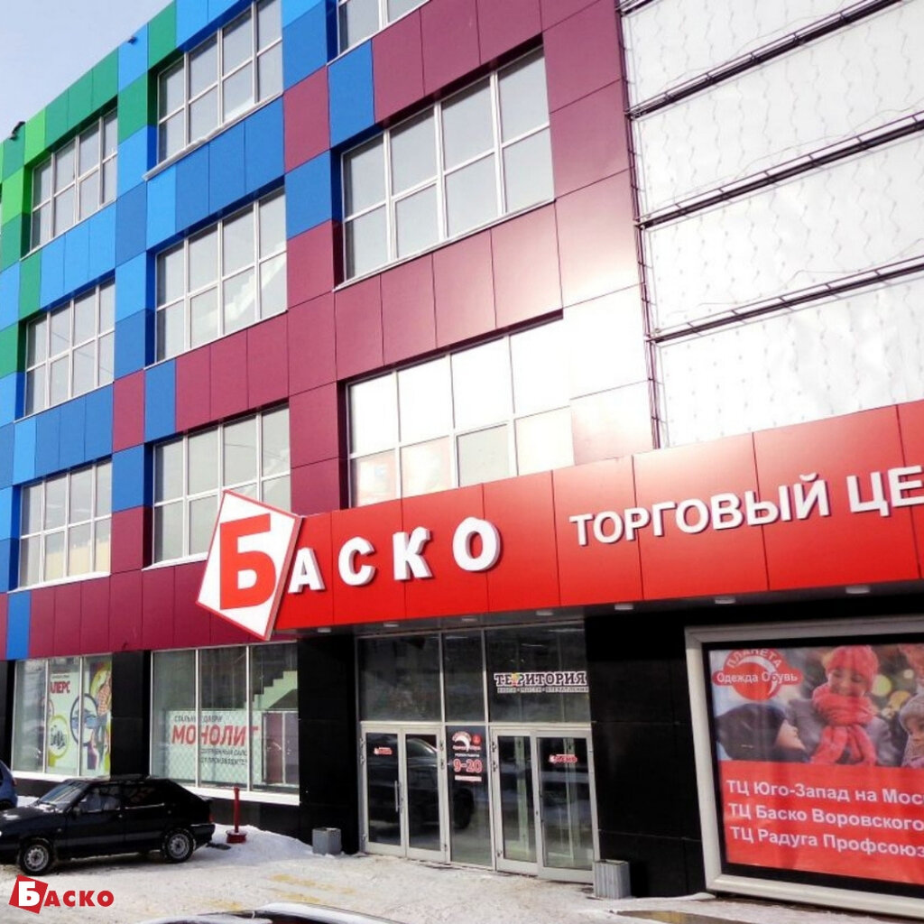 Баско Киров Магазины