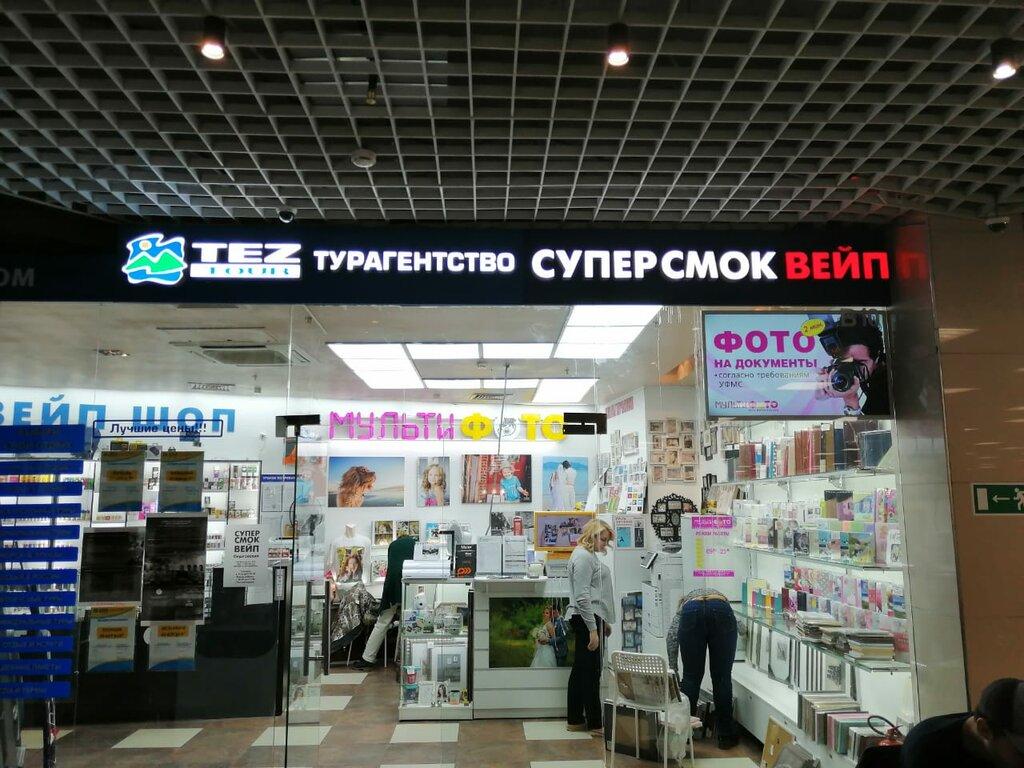 vape shop — SuperSmoke Vape Shop — Mytischi, photo 1