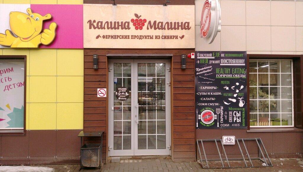 Калина Малина Томск Интернет Магазин