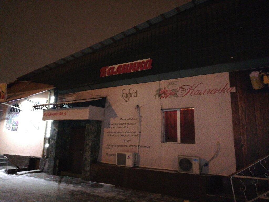 кафе калинка омск официальный сайт фото невдовзі танець