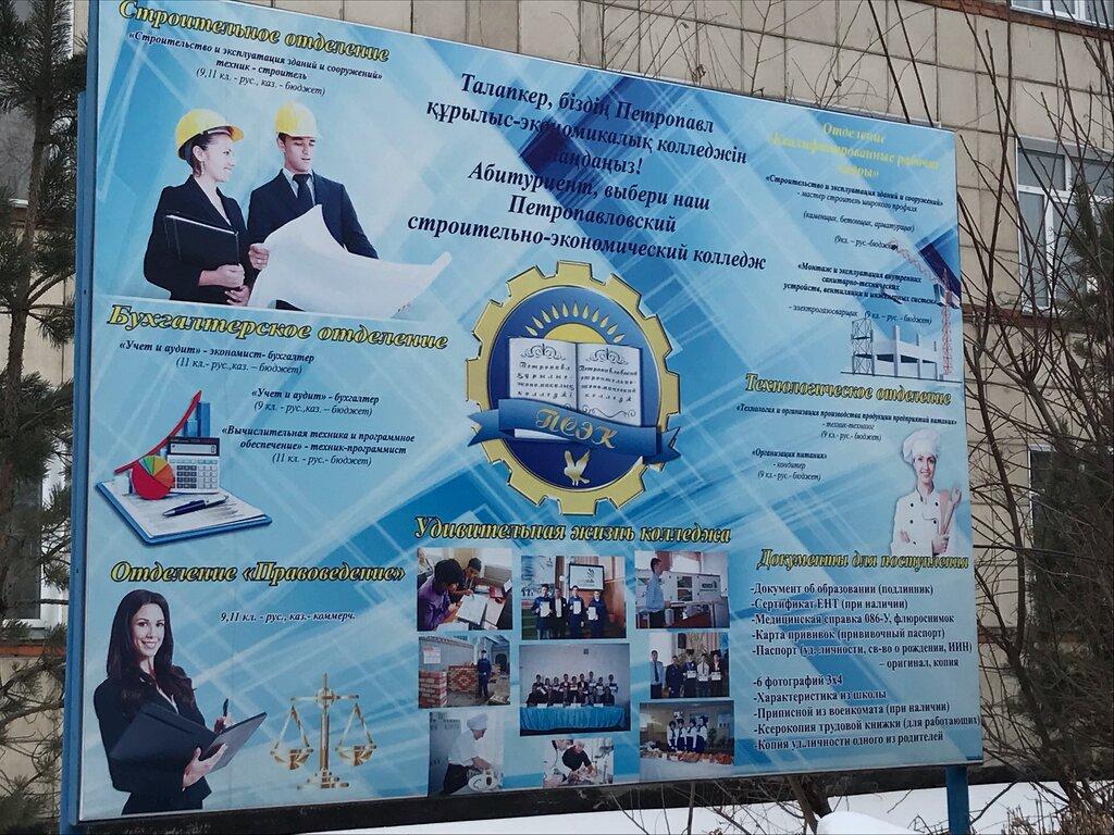 колледж — Петропавловский экономический колледж — Петропавловск, фото №1