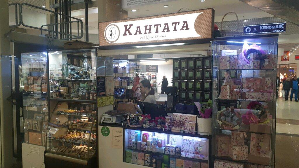 Магазин Кантата Официальный Сайт Санкт Петербург