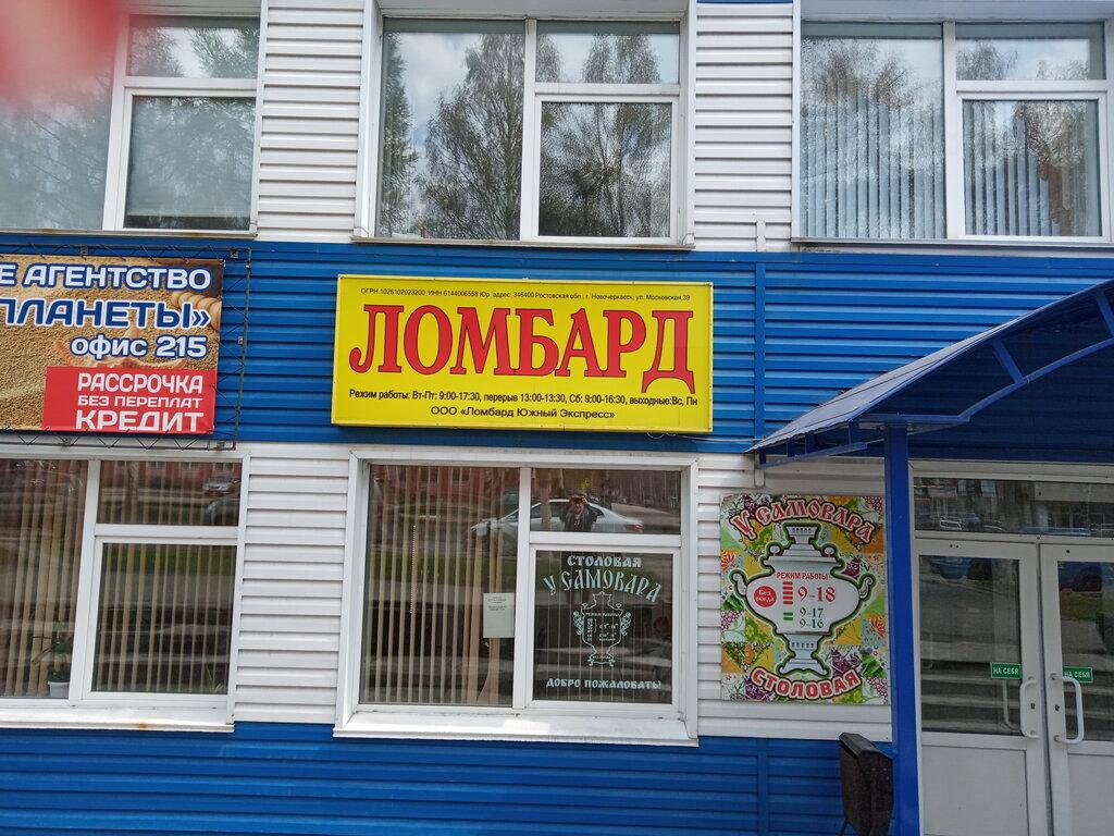 Прокопьевске ломбарды часы работы в часы продали поддельные