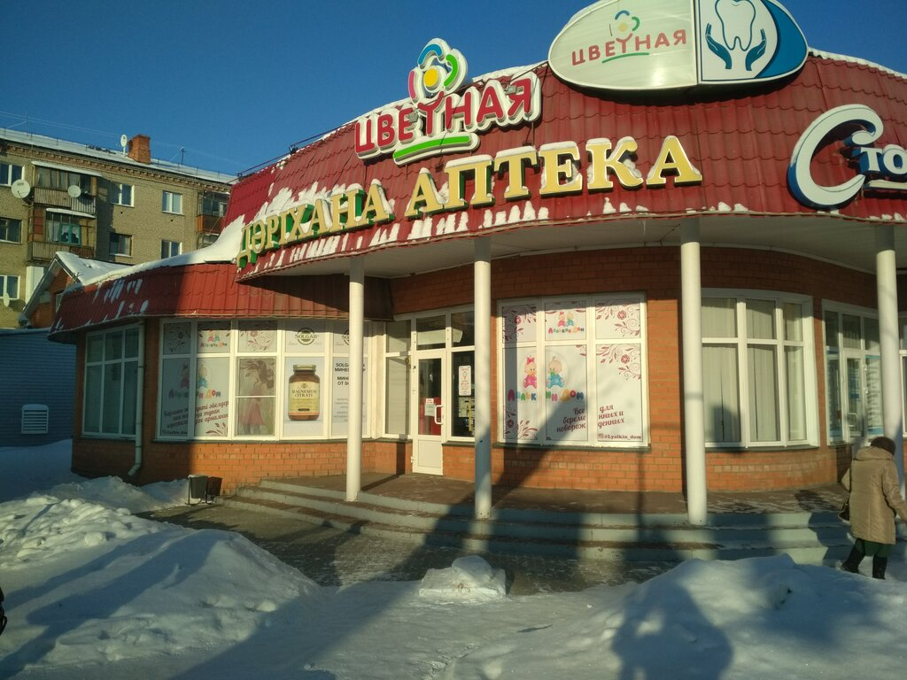 аптека — Цветная — Петропавловск, фото №1