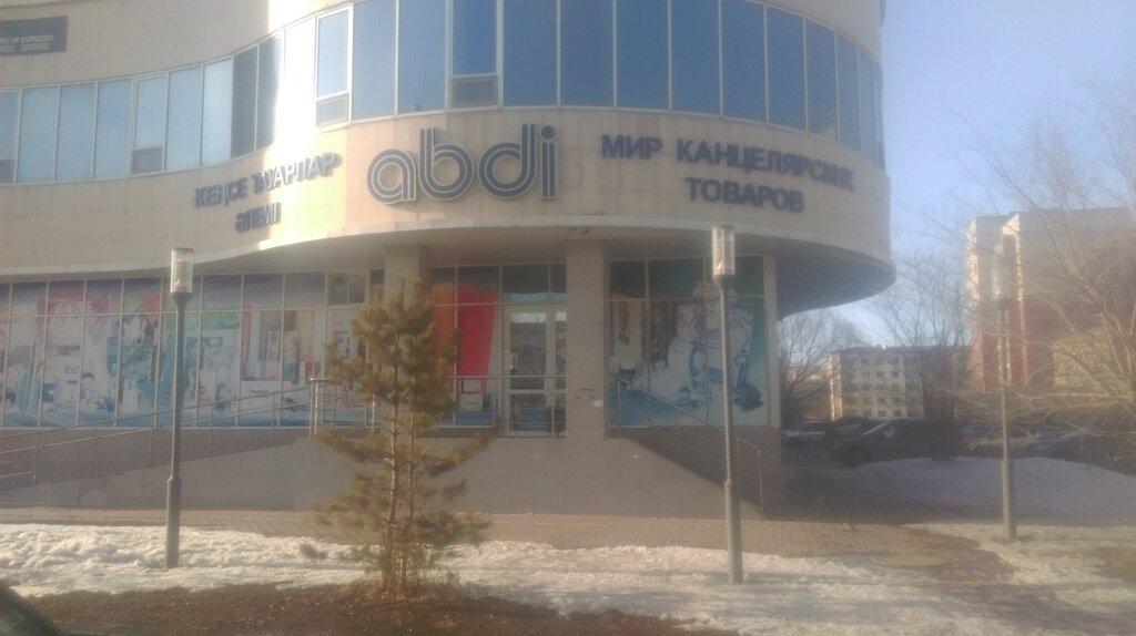 магазин канцтоваров — Abdi — Нур‑Султан, фото №1