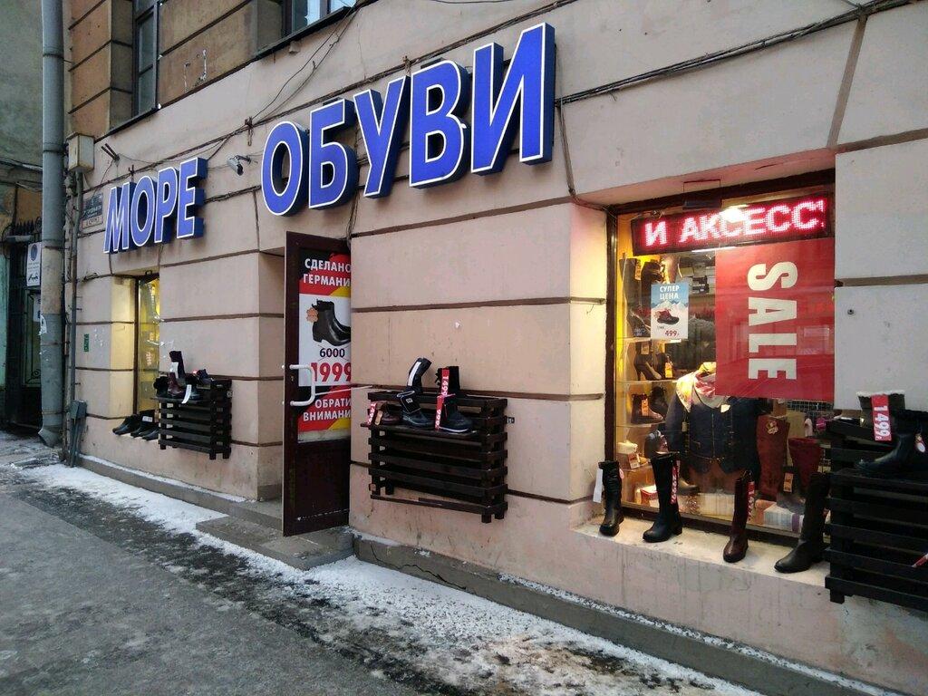 9edccd7370988c Море обуви - магазин обуви, метро Достоевская, Санкт-Петербург ...