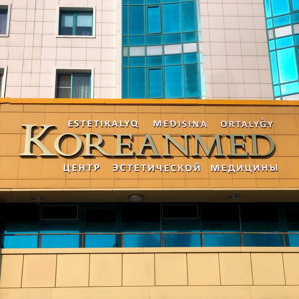 косметология — Koreanmed — Нур-Султан (Астана), фото №1