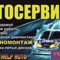 Автосервис и Эвакуатор, Заказ эвакуаторов в Тульской области