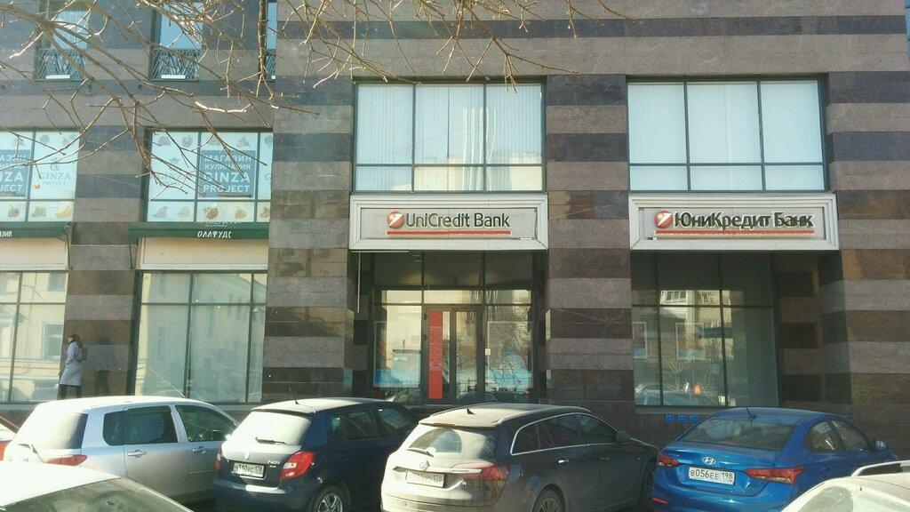Юникредит банк санкт петербург потребительский кредит