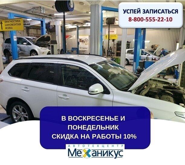 автосервис, автотехцентр — Механикус — Сергиев Посад, фото №9