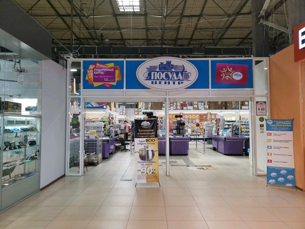 d1e8af282 Посуда центр - магазин посуды, Иркутск — отзывы и фото — Яндекс.Карты