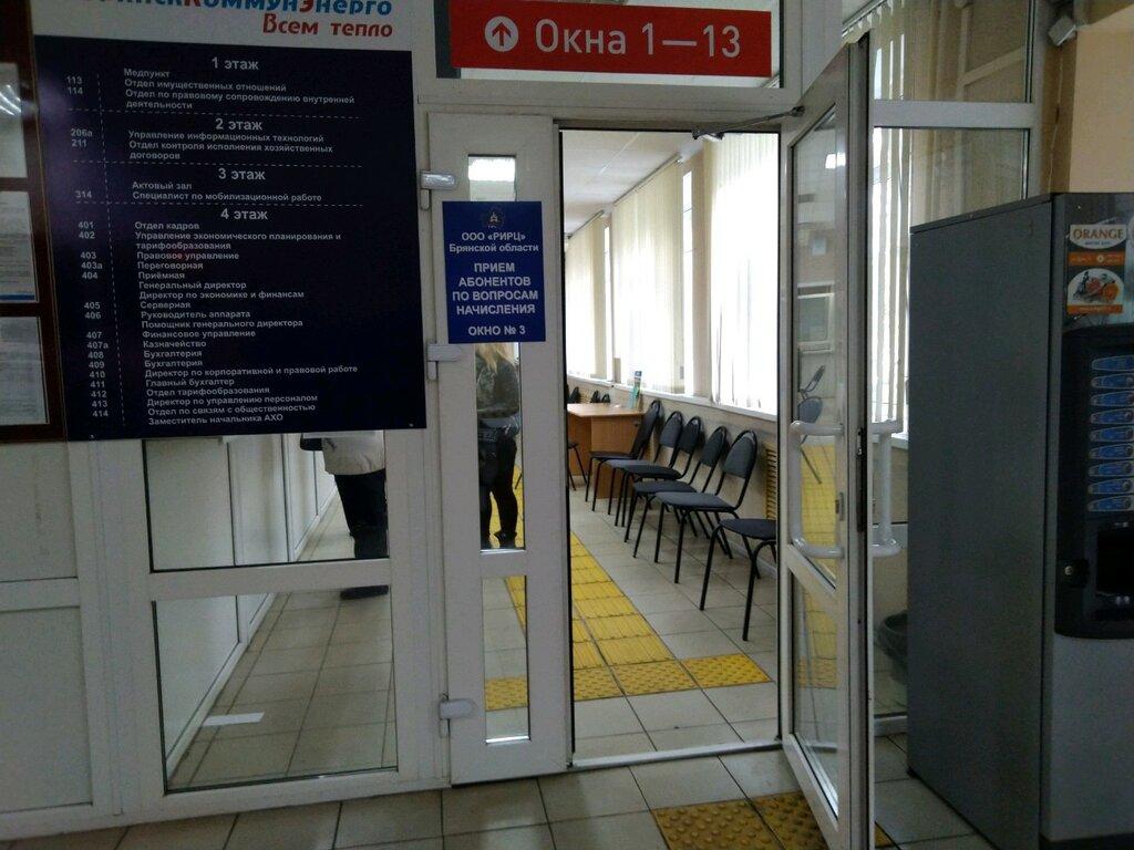 кассы рирц в брянске адреса займы под залог недвижимости в красноярске