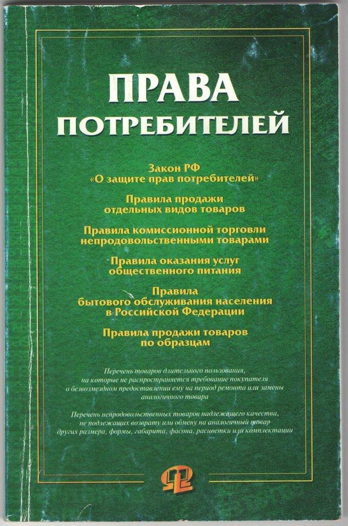 защита прав москва