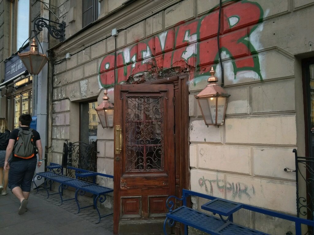 гайматор - оливер бар