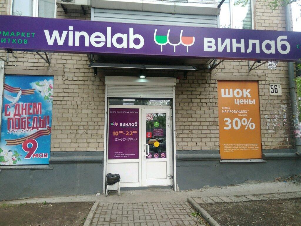 Винлаб Адреса Магазинов На Карте