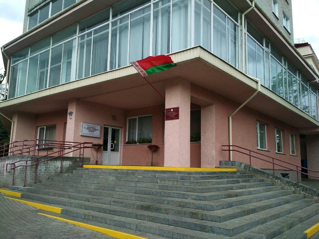 Управление по труду, занятости и социальной защите Гродненского ...
