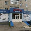 Прометей, Установка ГБО в Городском округе Курск