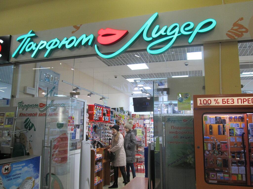 магазин парфюм лидер мегион