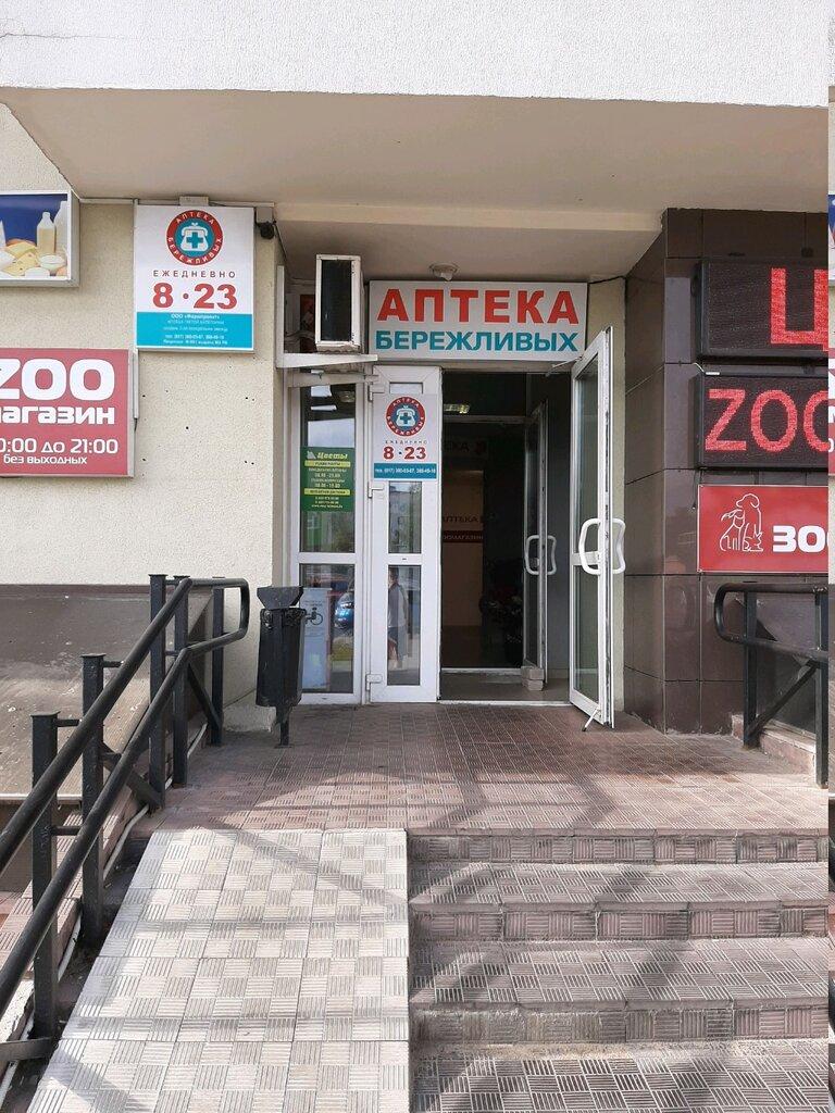 аптека — Аптека бережливых — Минск, фото №2